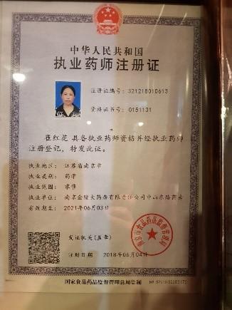 Zertifikat für die Anwendung der chinesischen Medizin